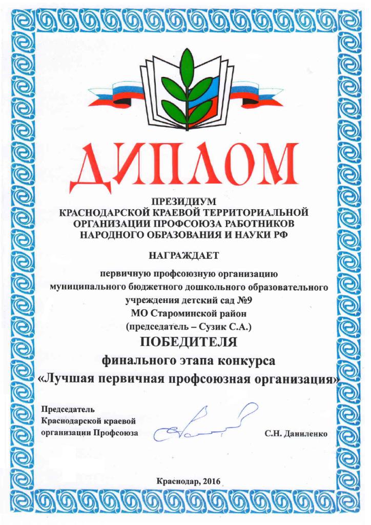 Диплом победителя Профсоюзной организации МБДОУ №9 2016 ноябрь