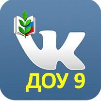 Профсоюз МБДОУ № 9