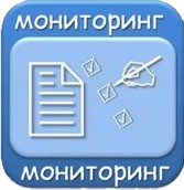 Мониторинг применения ФГОС