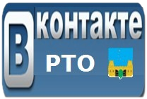 Староминская РТО профсоюза работников образования и науки РФ