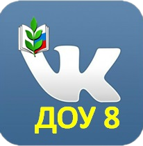 Профсоюз МБДОУ № 8