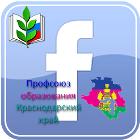 Профсоюз образования Краснодарский край