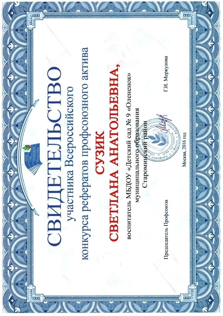 Свидетельство Всероссийского конкурса рефератов профсоюзного актива