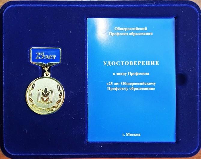 Нагрудный знак «25 лет Общероссийскому Профсоюзу образования»