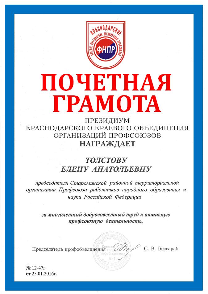 Почетная грамота Краснодарского краевого профобъединения «За активную работу в профсоюзах Кубани»