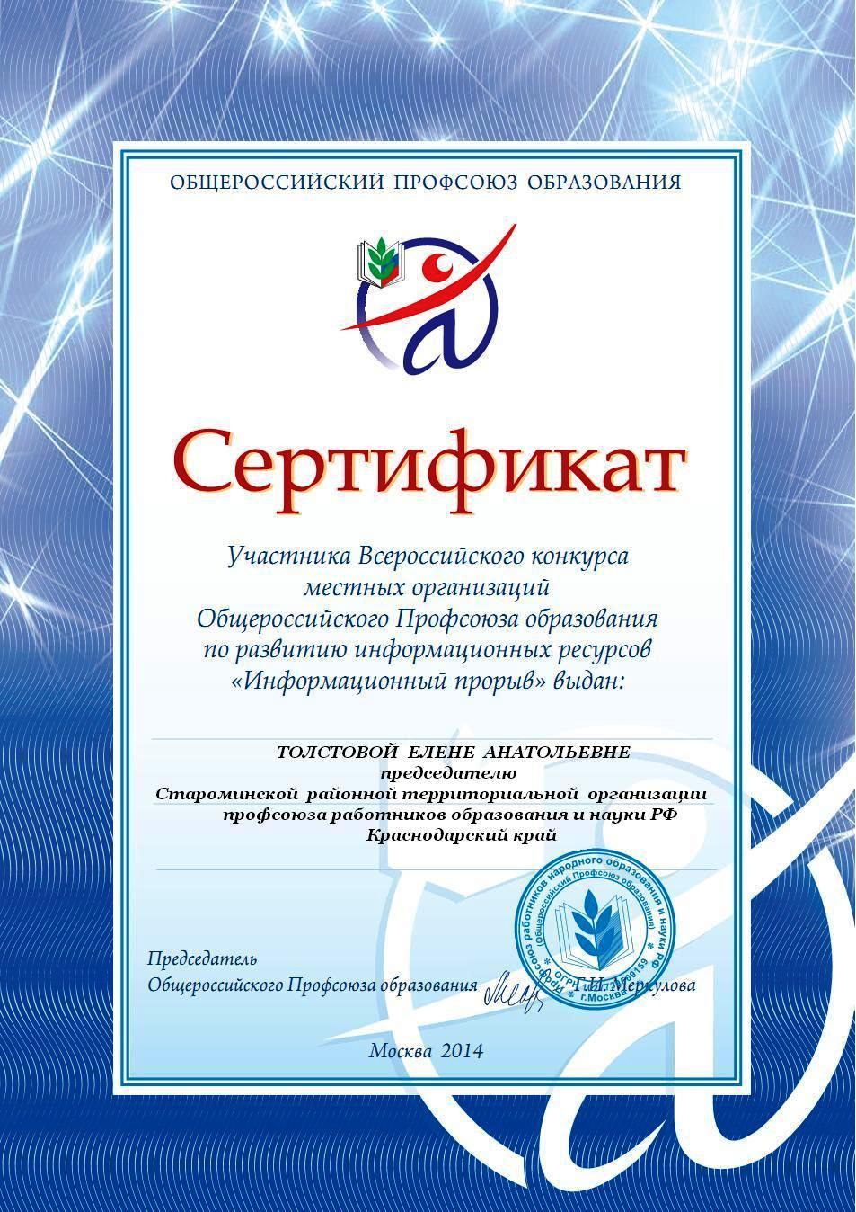 Сертификат Всероссийского конкурса «Информационный прорыв»