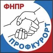 ФНПР-Профкурорт