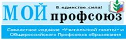 "Газета ""Мой Профсоюз"""