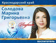 Солодова Марина Григорьевна (Краснодарский край)