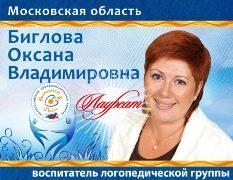 Биглова Оксана Владимировна (Московская область)