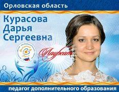 Курасова Дарья Сергеевна (Орловская область)