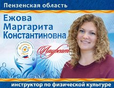 Ежова Маргарита Константиновна (Пензенская область)