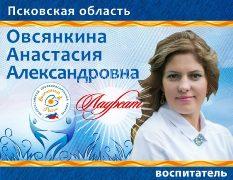 Овсянкина Анастасия Александровна (Псковская область)