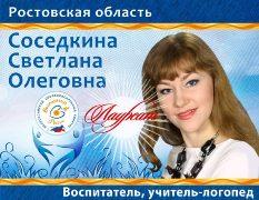 Соседкина Светлана Олеговна (Ростовская область)