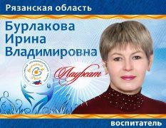 Бурлакова Ирина Владимировна (Рязанская область)