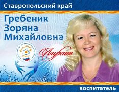 Гребеник Зоряна Михайловна (Ставропольский край)