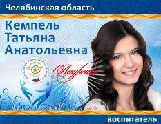 Кемпель Татьяна Анатольевна (Челябинская область)