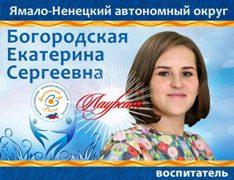 Богородская Екатерина Сергеевна (Ямало-Ненецкий автономный округ)